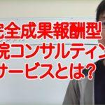 日本初!完全成果報酬型治療院コンサルティングサービスとは?