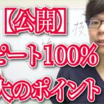 【治療院 リピート】リピート100%の最大のポイント