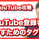 YouTube登録者を増やすタグ設定
