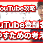 YouTubeの登録者を増やす考え方