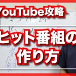 YouTube登録を増やすために一番大事なこと