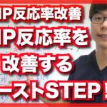 【治療院経営 HP】HPの反応率を改善したければ、まずこれをしてください。