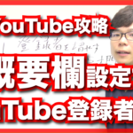 YouTube登録者を増やすための概要欄攻略