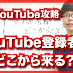 YouTube登録者はどこからくる?