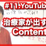 【YouTube】治療家が出すべきContents