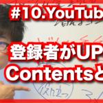 【YouTube 内容】YouTube登録者が増える内容の作り方