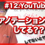 【YouTube】アノテーション設定してる?