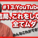 【YouTube】結局、これができないと伸びません
