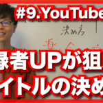 【YouTube 内容】YouTube登録者UPのためのタイトルの決め方