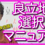 【公開】良立地選択マニュアル