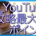 【個人コンサル内容】YouTube攻略で意識すること