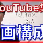 YouTube集客を学びたいなら大山コンサルティング